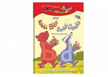 Kinderbuch Bobbi Bär und Doddi Dachs